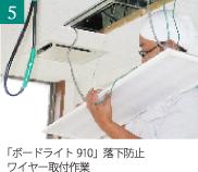 5、「ボードライト910」落下防止ワイヤー取り付作業