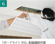 6、「ボードライト910」配線接続作業